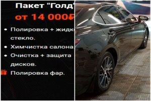 Lexus ES 250, полировка кузова и химчистка салона